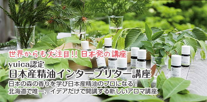 yuica認定日本産精油インタープリター講座