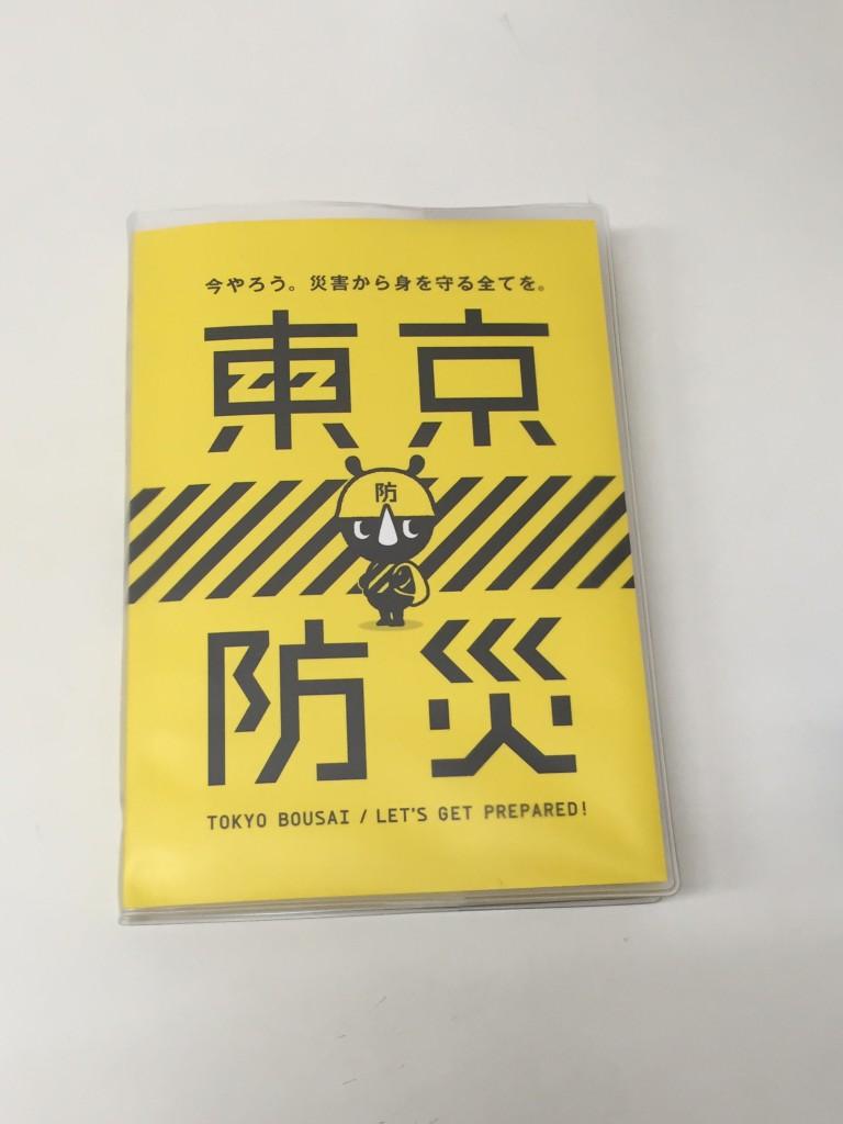 ラヴァーレ ブログ 東京防災 常備