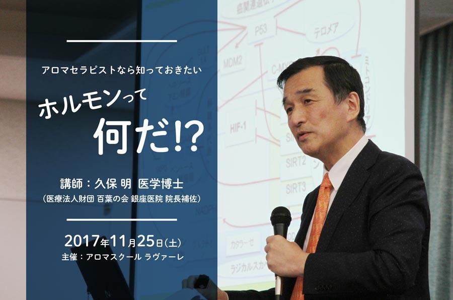 久保明医博スペシャルセミナー『アロマセラピストなら知っておきたい「ホルモンって何だ!?」』開催のお知らせ