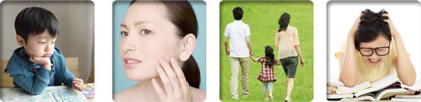 日常生活や家族の悩み
