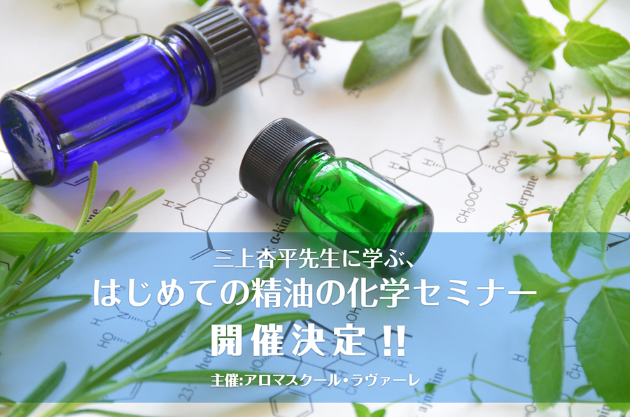 三上杏平先生に学ぶ、「はじめての精油の化学」